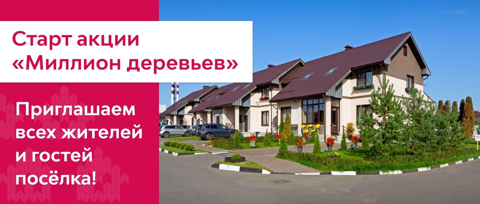 В Варежках стартует акция «Миллион деревьев»! | Жилой комплекс Варежки 2
