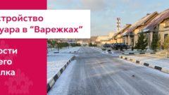 """Обустройство тротуара в """"Варежках"""""""