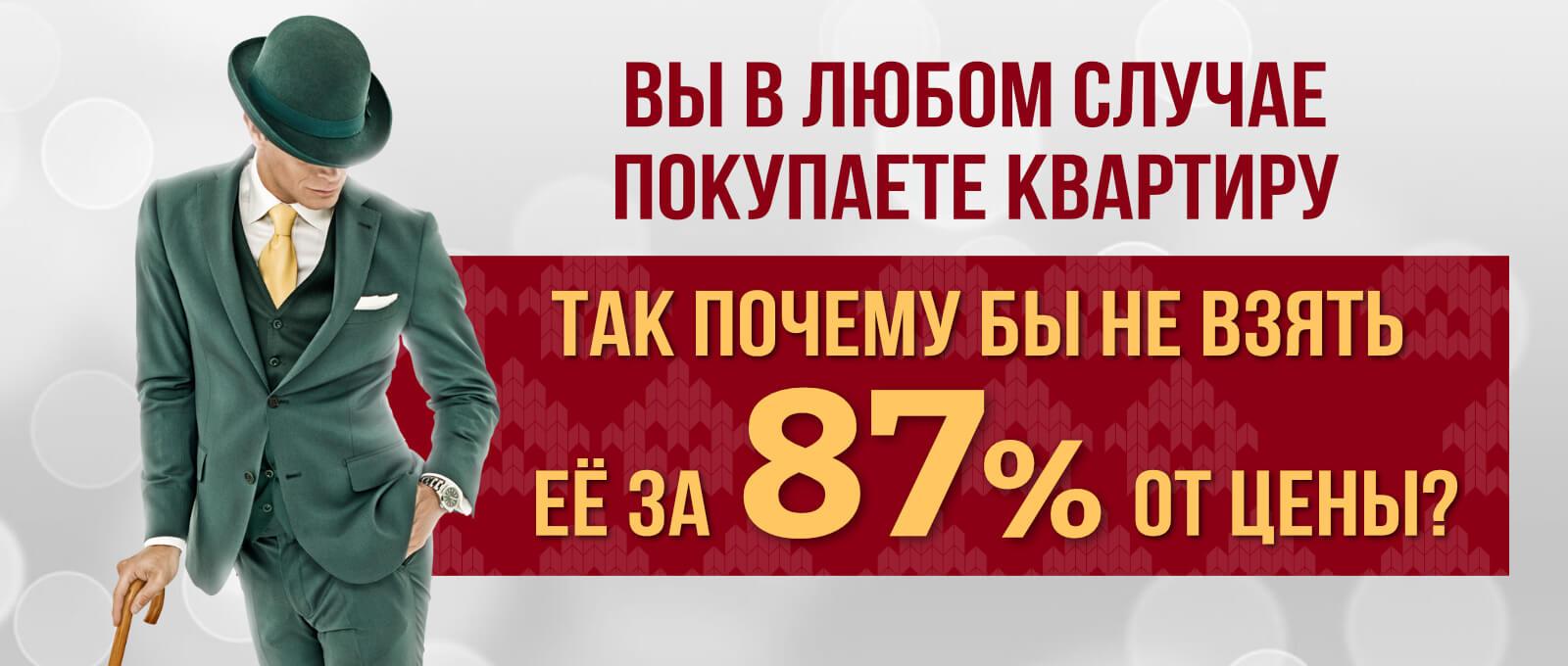 Квартиры за 87% от рыночной стоимости! | Жилой комплекс Варежки 2