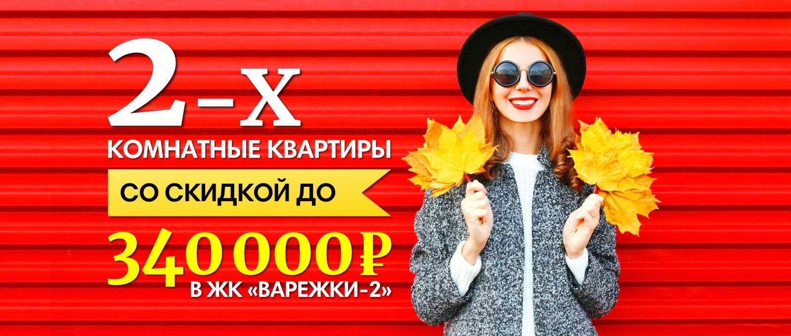 Акция «Осенью дешевле»   Жилой комплекс Варежки 2
